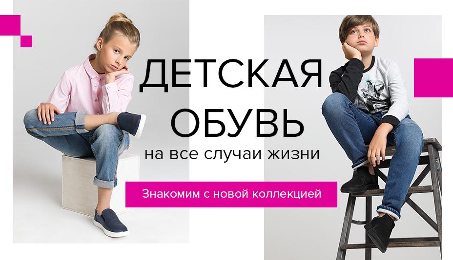 Магазин 4d1701cba12